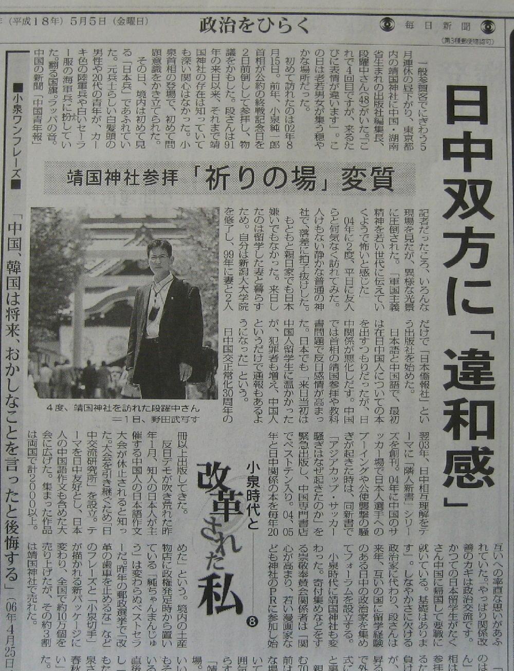 毎日新聞の政治面に登場しました_d0027795_813278.jpg