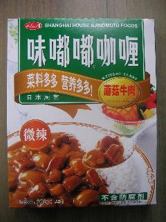 weidudu curryのおいしい食べ方_a0009513_2348821.jpg