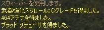 b0062614_2513926.jpg