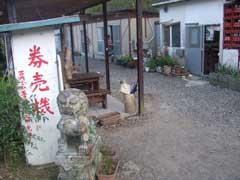 秘湯! 大阪能勢 山空海温泉_b0054727_61342100.jpg
