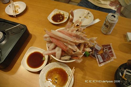北海道から買ってきた。_c0012868_1372649.jpg