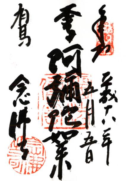 MASSIRA/仏詣&旅のアルバム                            ブログトップ