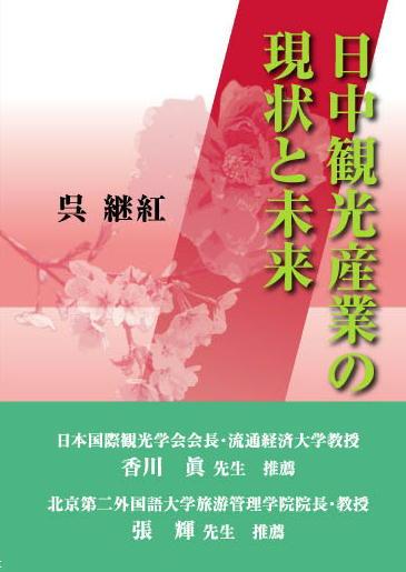 5月末発売予定の『日中観光産業の現状と未来』の【内容紹介】_d0027795_1248895.jpg