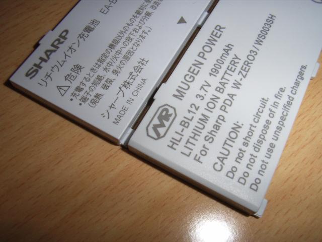 【W-ZERO3】 大容量電池を購入_b0000480_16213268.jpg