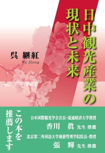 呉継紅博士著書『日中観光産業の現状と未来』 5月31日発売予定_d0027795_2182422.jpg