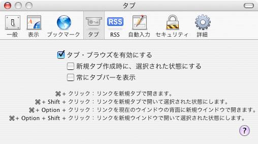 Safariのタブ_f0077521_11121329.jpg