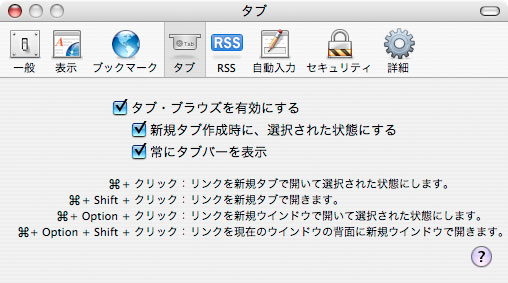 Safariのタブ_f0077521_530129.jpg