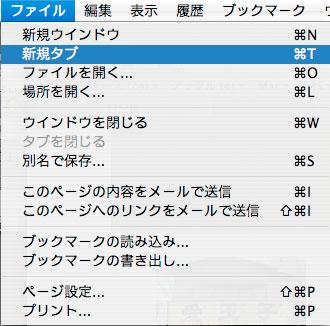 Safariのタブ_f0077521_5412928.jpg