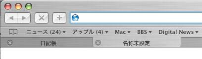 Safariのタブ_f0077521_5414552.jpg