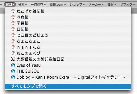 Safariのタブ_f0077521_6381296.jpg