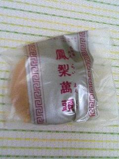 パイナップルの饅頭 鳳梨饅頭(おんらいまんとう)_a0033733_16512613.jpg