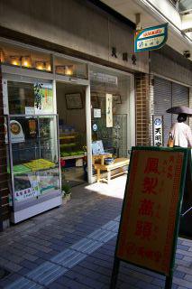 パイナップルの饅頭 鳳梨饅頭(おんらいまんとう)_a0033733_172253.jpg