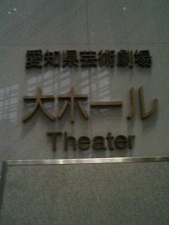 live image 5 in 愛知県芸術劇場大ホール_e0013944_18504598.jpg