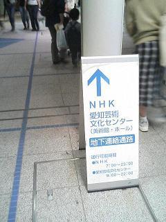 live image 5 in 愛知県芸術劇場大ホール_e0013944_18514938.jpg