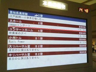 live image 5 in 愛知県芸術劇場大ホール_e0013944_1852444.jpg