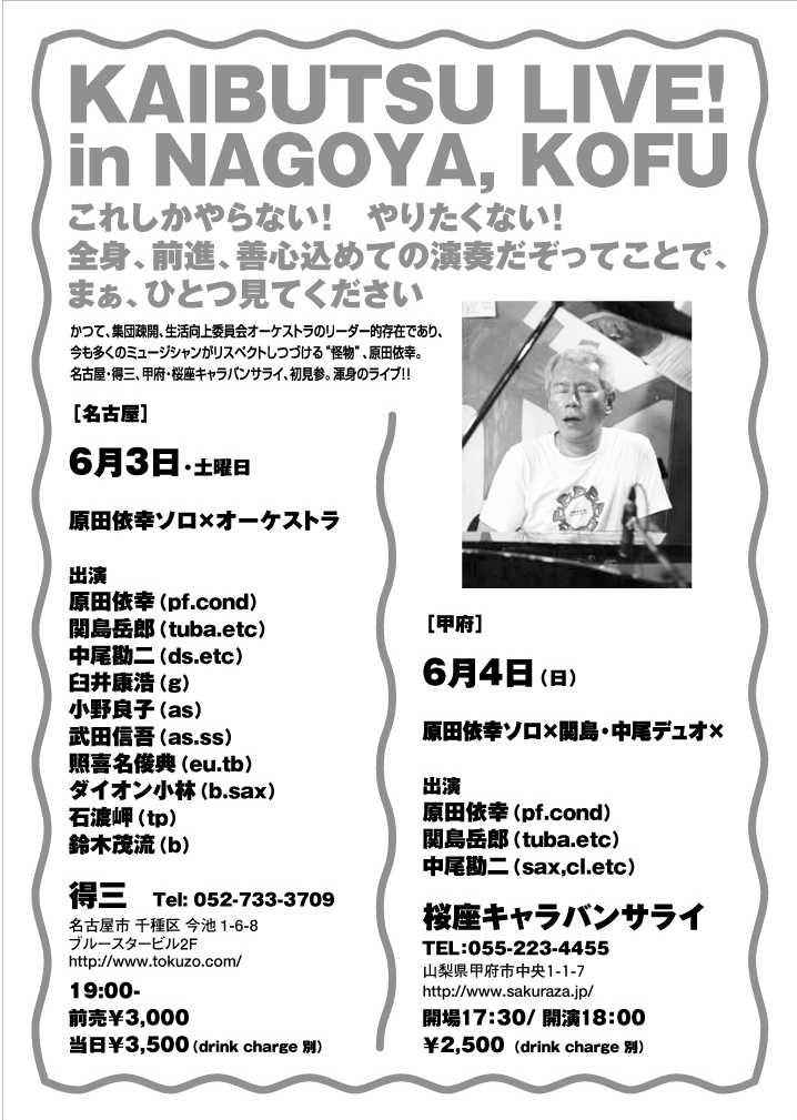KAIBUTSU LIVE! in NAGOYA,KOFU(原田依幸)/06.6.3,6.4_a0000682_19262721.jpg