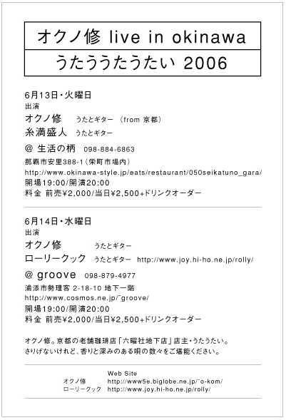 オクノ修 Live in okinawa うたううたうたい 2006/06.6.13,6.14_a0000682_19464040.jpg