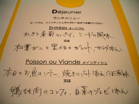 広尾 フレンチレストラン 「サリュー」 でランチ_a0039199_2363883.jpg
