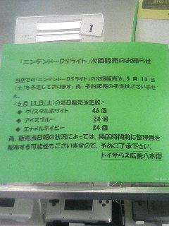 DSライト 明日入荷_a0033733_18371039.jpg