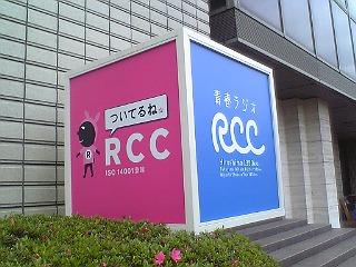 RCCのネオン看板_e0035048_21361220.jpg