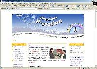 ひろしまPステーションのHPが全面リニューアル。ブログ化へ_e0035048_2145397.jpg
