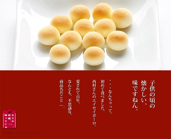 京都、シルヴプレ~! 11 エイセイボーロ _f0038408_6213550.jpg