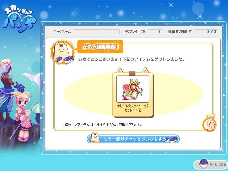 まじかる☆ステッキ_e0011511_14554378.jpg