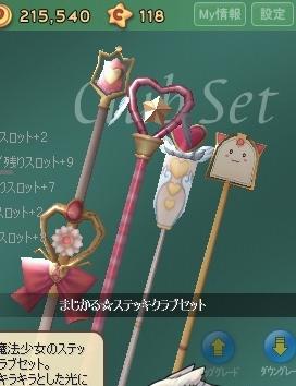まじかる☆ステッキ_e0011511_1510575.jpg