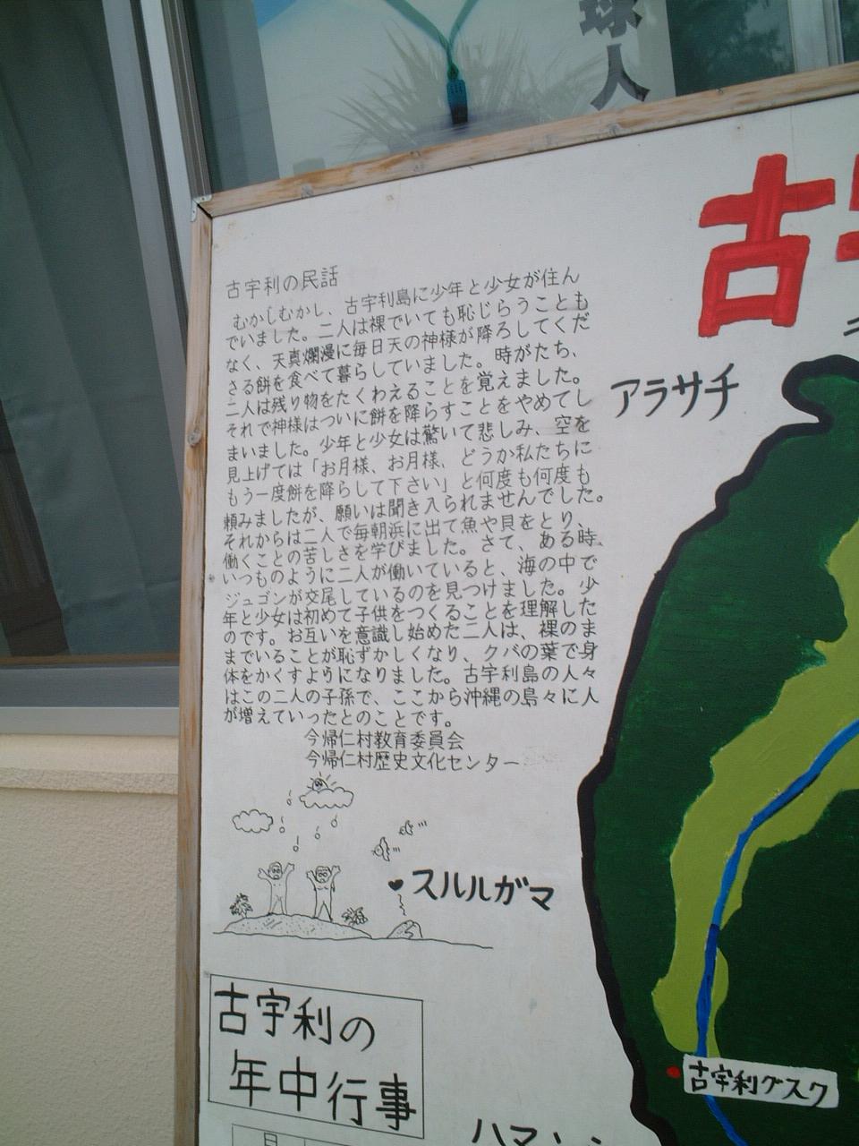 古宇利島伝説_b0081121_10153716.jpg