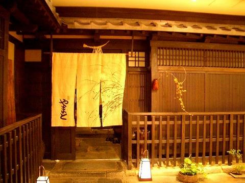 新宿 「活水料理 やまと」 で豆富料理_a0039199_11412823.jpg