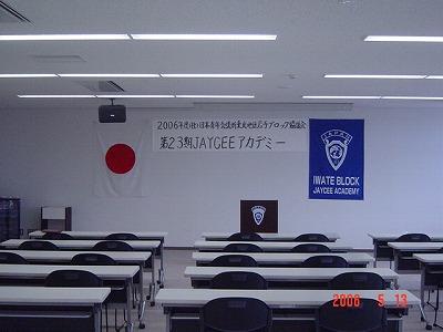 第23期JAYCEEアカデミー第三講座in宮古_e0075103_20321225.jpg