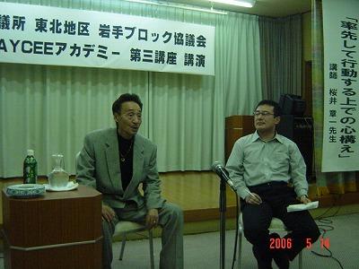 第23期JAYCEEアカデミー第三講座in宮古_e0075103_221582.jpg