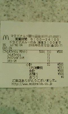 c0012810_1691181.jpg