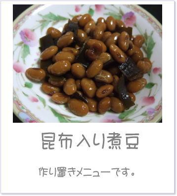 昆布入煮豆_d0030994_2117199.jpg