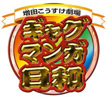 『ギャグマンガ日和』第2弾製作決定!_e0025035_10174446.jpg