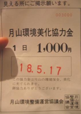f0021612_2131453.jpg