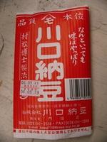 しみじみ納豆_a0043319_23361317.jpg