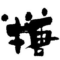 b0075826_2038448.jpg