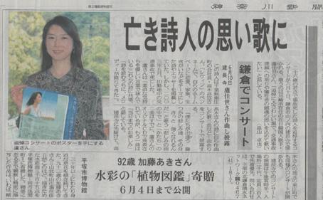 神奈川新聞、19日付朝刊でレヴィン追悼コンサートを紹介_c0014967_23211152.jpg