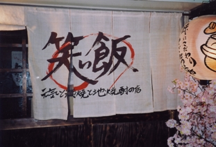 奈良時代の人々の暮らし_a0037241_2153460.jpg