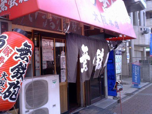 食い倒れ in 無鉄砲_f0097683_1840348.jpg