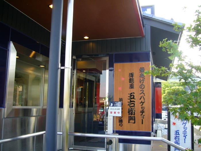 洋麺屋 五右衛門 @ 神戸西店_e0024756_19552051.jpg