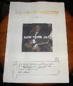 ニューヨーク JAZZ探訪 Vol.2 終了報告♪_b0051666_7282767.jpg