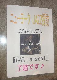 ニューヨーク JAZZ探訪 Vol.2 終了報告♪_b0051666_7465027.jpg