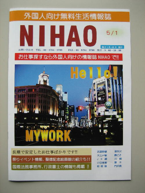 友好報刊-33  NIHAO_d0027795_16332429.jpg
