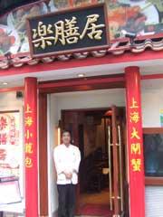 三宮 上海料理  楽膳居_b0054727_2452241.jpg