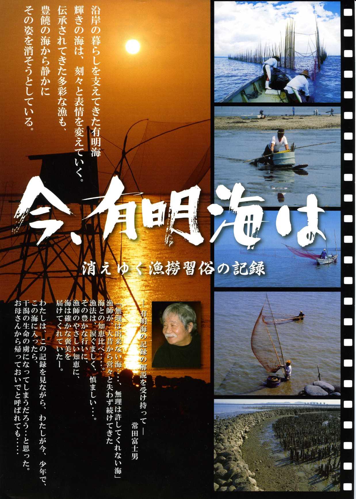干潟観察会実現の方向 2006/5/21(22記)_c0052876_120747.jpg