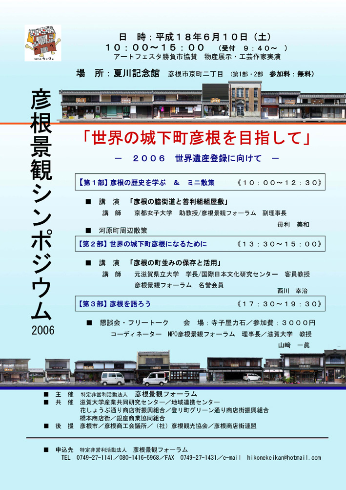 彦根景観シンポジウム2006「世界の城下町彦根を目指して」- 世界遺産登録に向けて-_f0017409_17594887.jpg