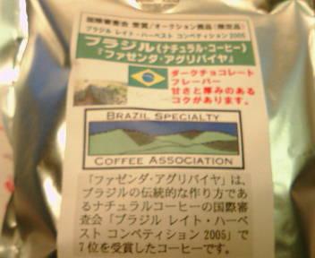 本物の珈琲の味わい☆_b0032617_1827372.jpg