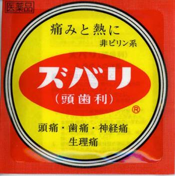 http://pds.exblog.jp/pds... 【日本中の銭湯の定番】黄色いケロリン桶か